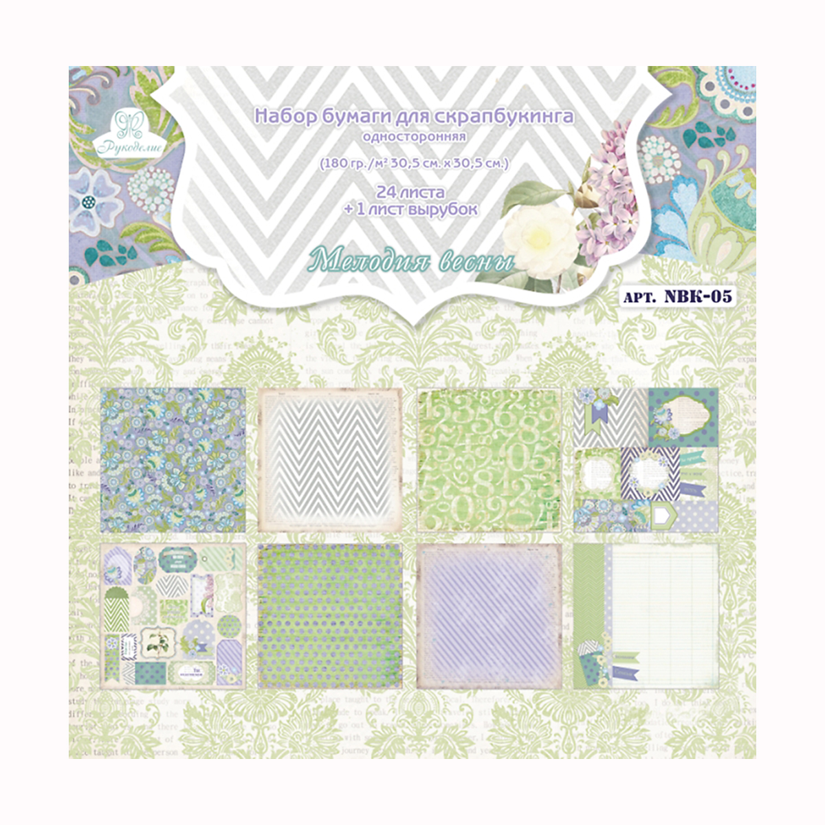 Набор бумаги для скрапбукинга Рукоделие Мелодия весны, 30,5 х 30,5 см где можно продать рукоделие в кемерово