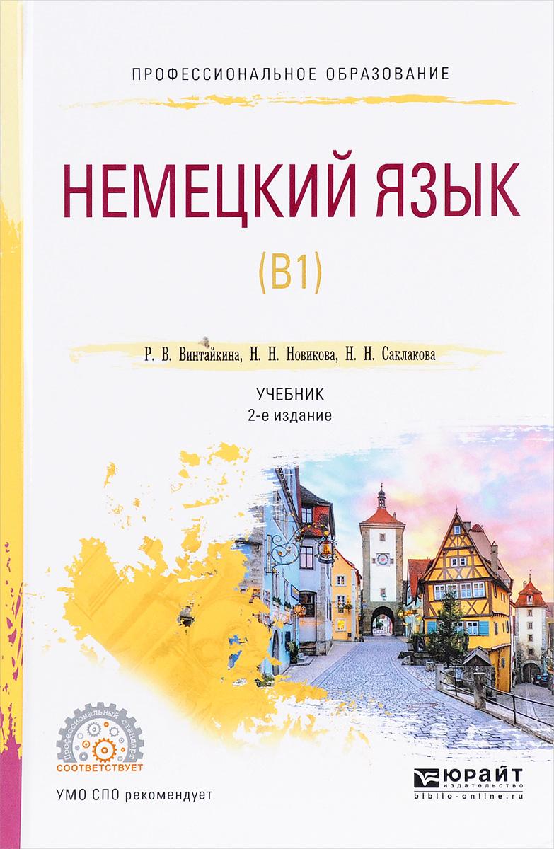 Немецкий язык (b1). Учебник