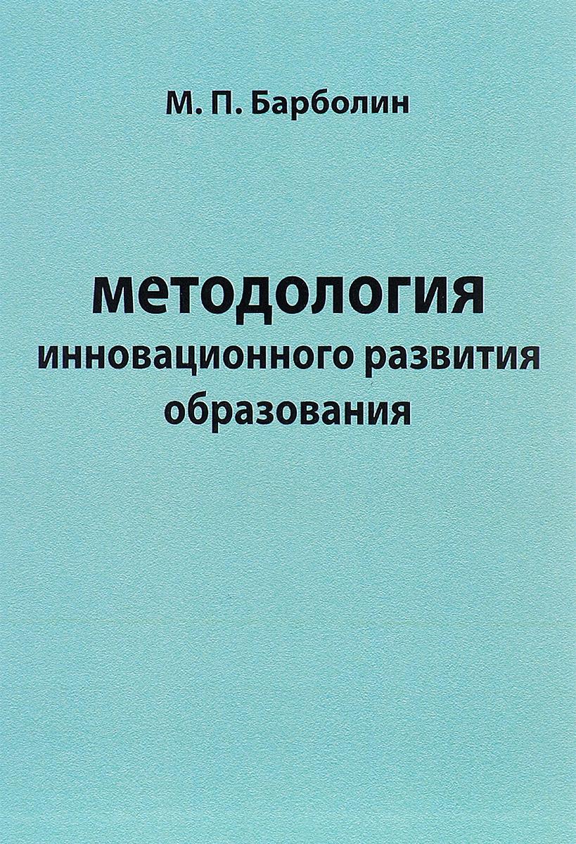 М. П. Барболин Методология инновационного развития образования цена