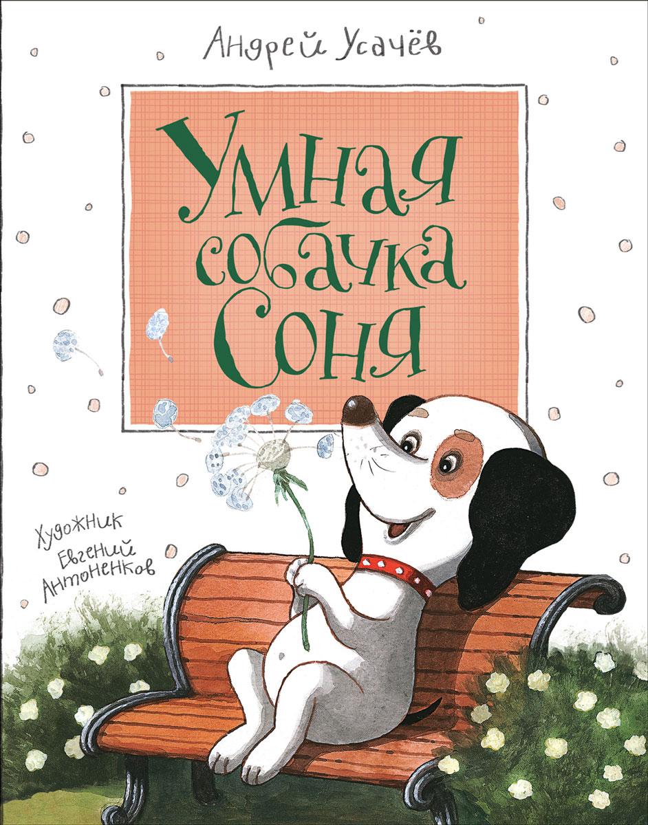 Андрей Усачев Умная собачка Соня обучающие книги росмэн книга азбука умной собачки сони усачев а