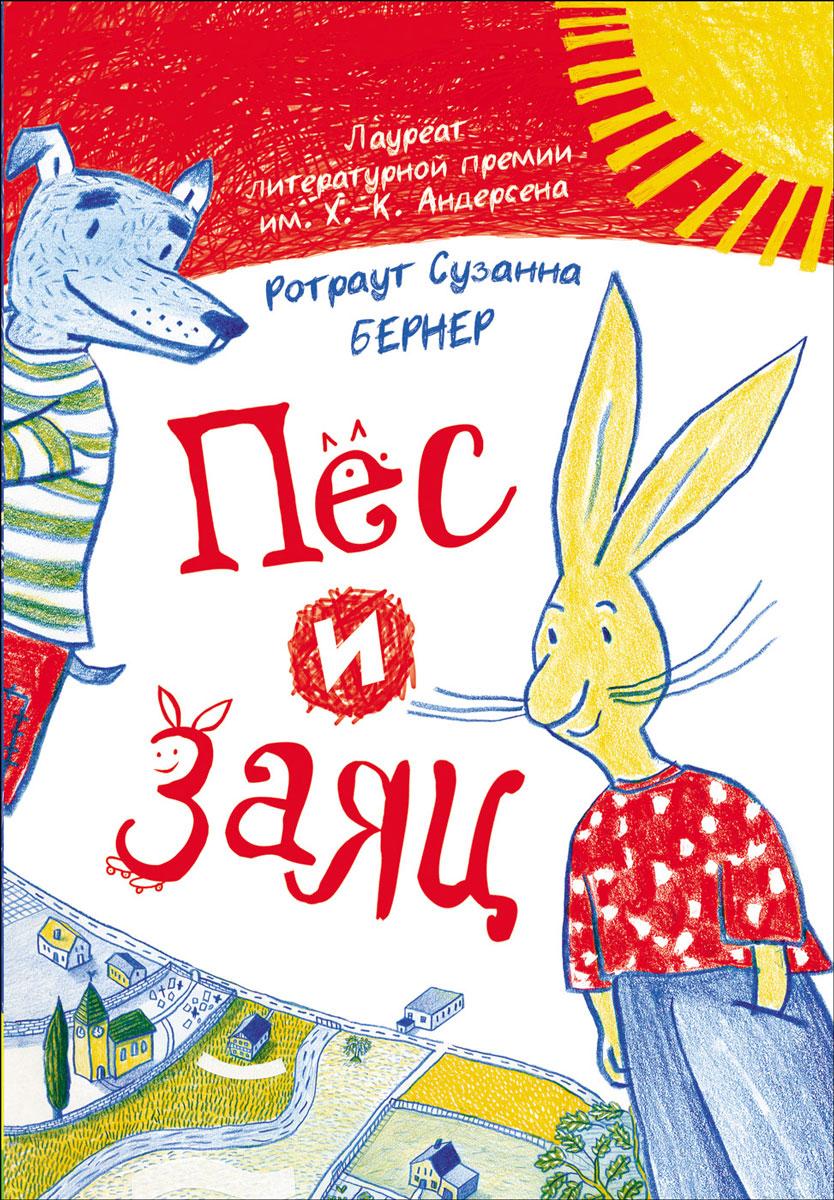Р. Бернер Пес и Заяц бернер р зимняя книга