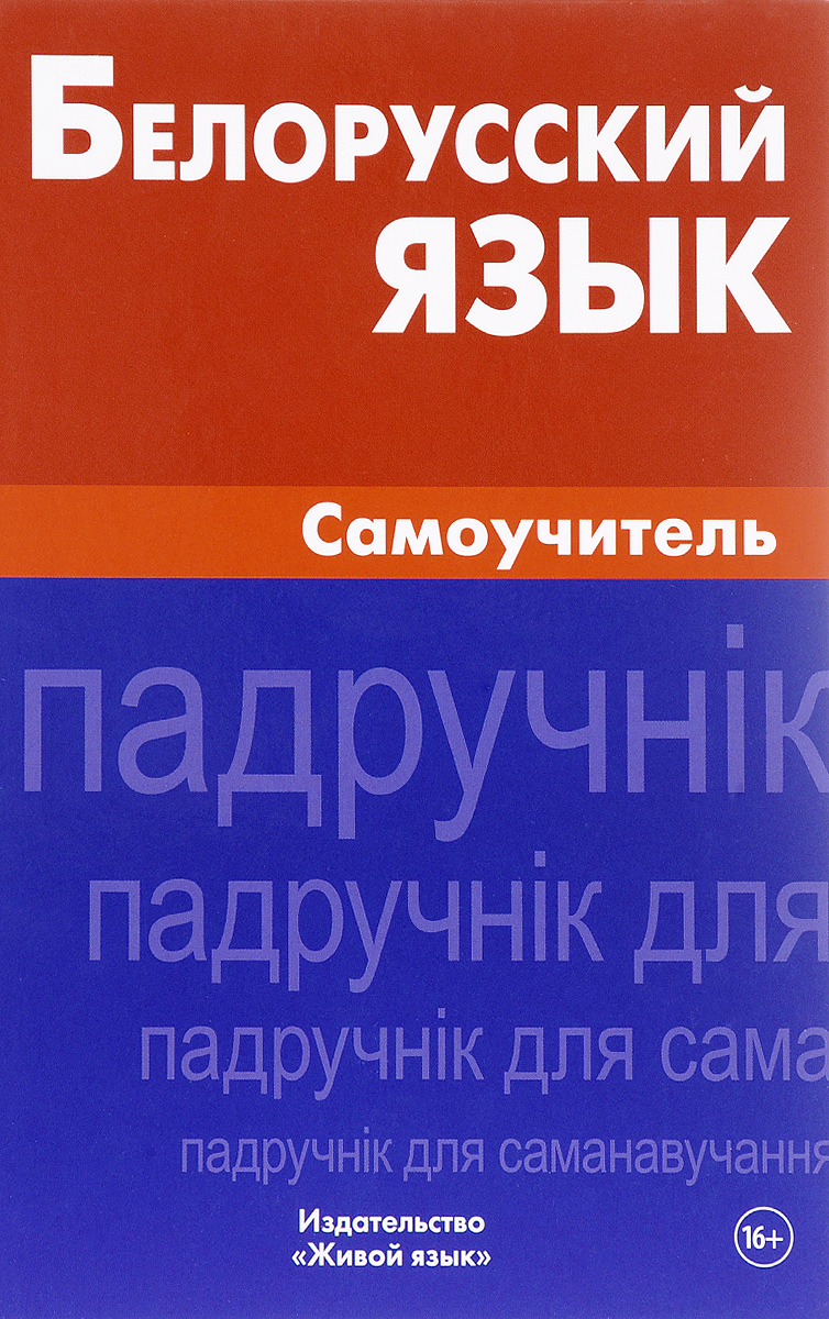 А. А. Сомин Белорусский язык. Самоучитель валентин дикуль упражнения для позвоночника для тех кто в пути