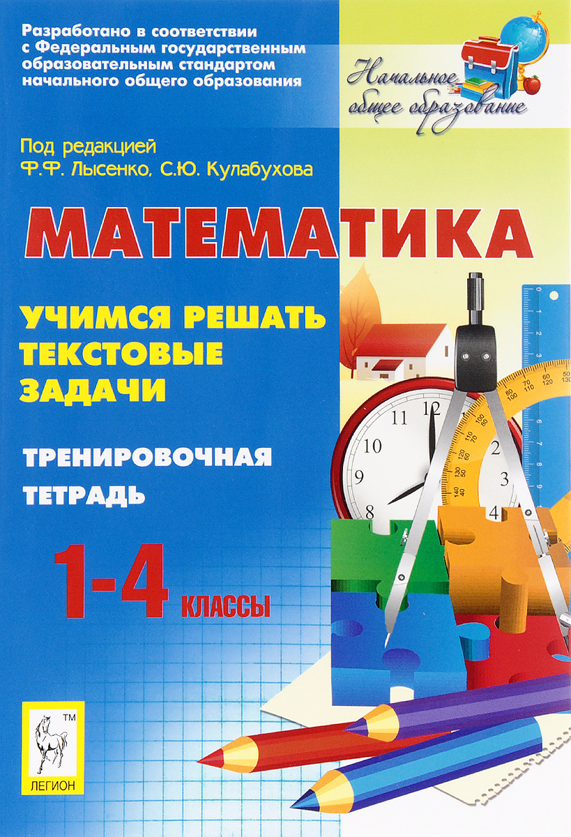 Л. Ф. Ольховская, Г. Л. Нужа, Н. М. Резникова Математика. 1-4 классы. Учимся решать текстовые задачи. Тренировочная тетрадь