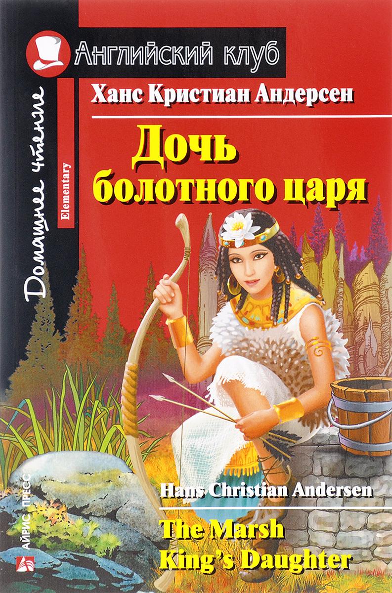 Дочь болотного царя / The Marsh King's Daughter