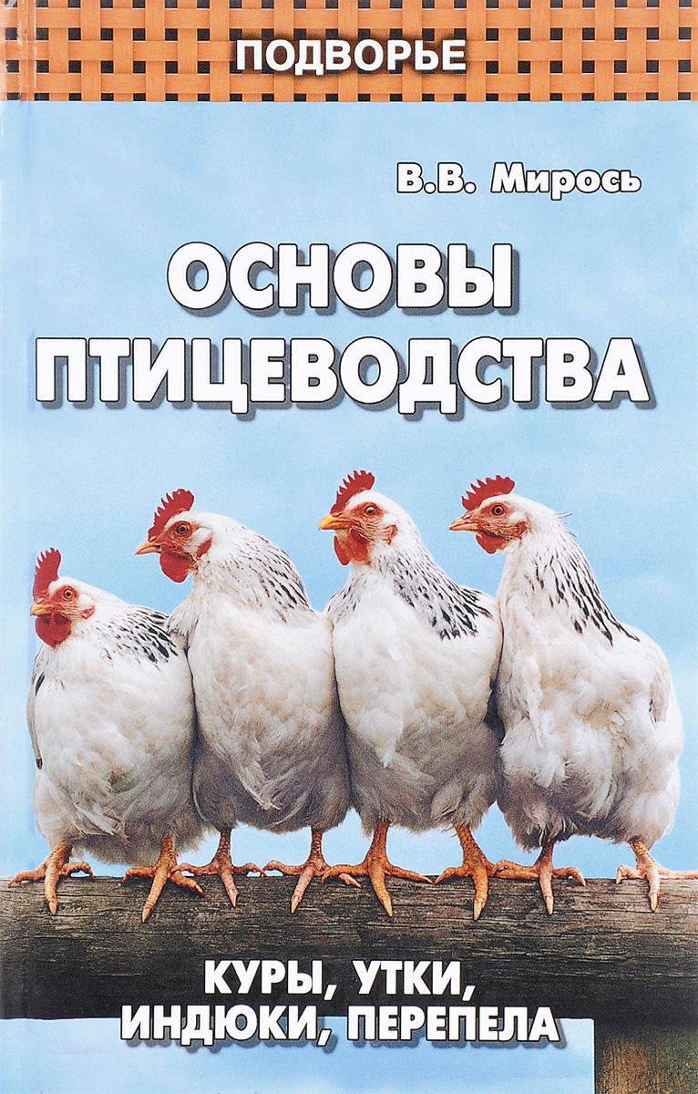 В. В. Мирось Основы птицеводства. , утки, индюки, перепела