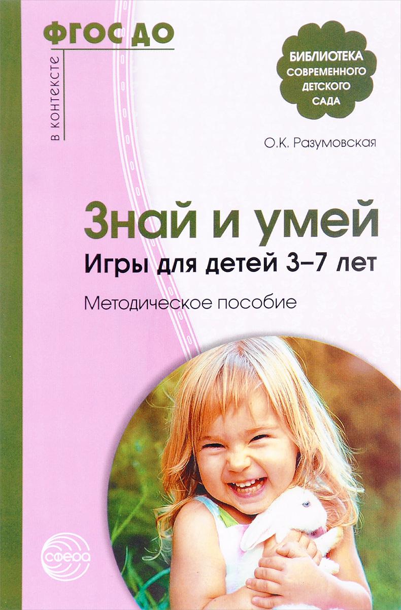 Знай и умей. Игры для детей 3-7 лет. Методическое пособие