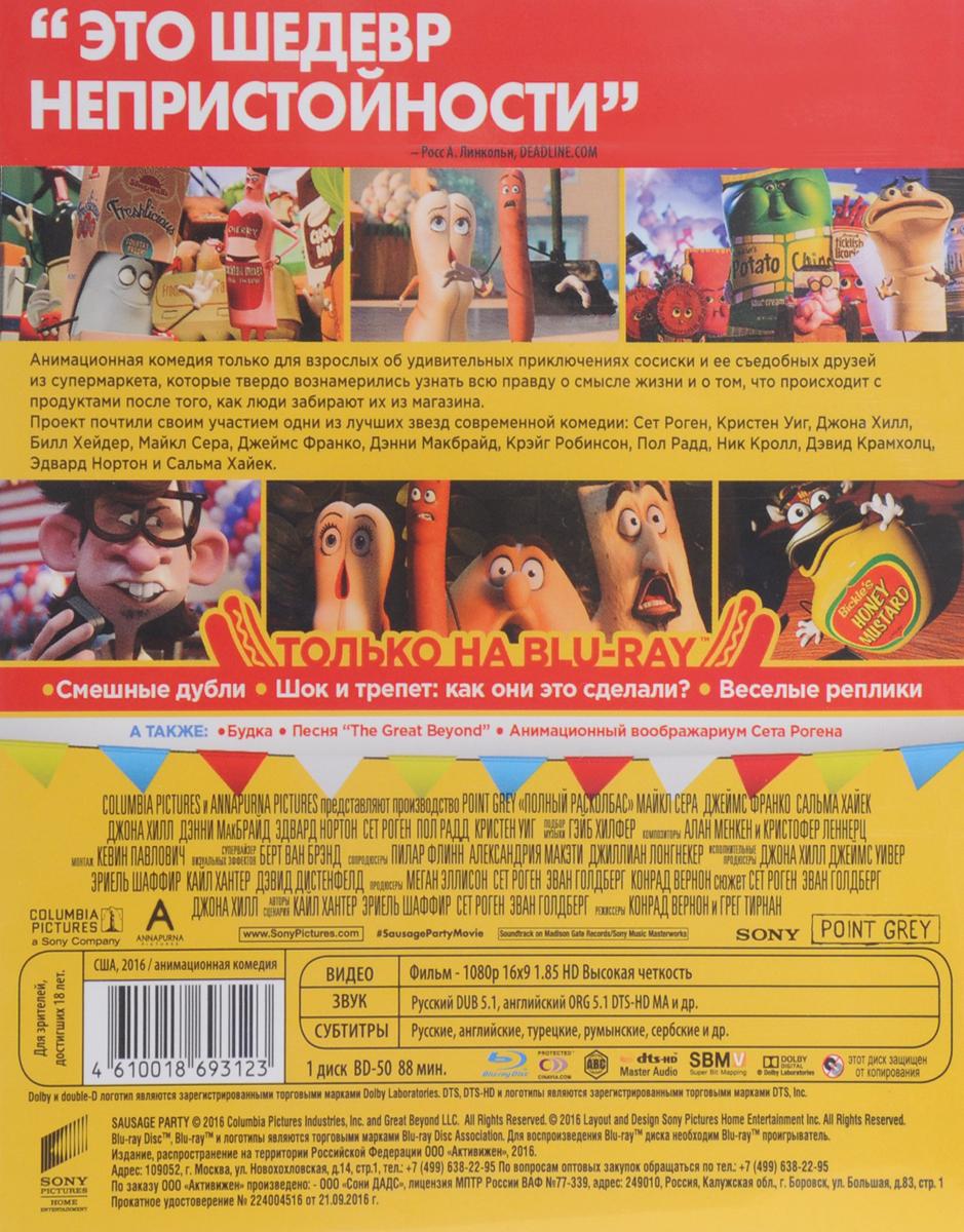 Полный расколбас (Blu-ray) Columbia Pictures Corporation