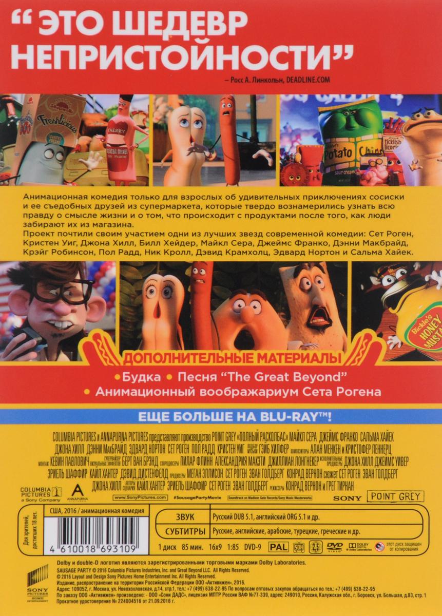 Полный расколбас Columbia Pictures Corporation