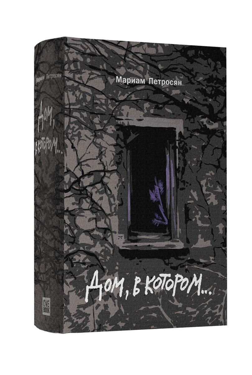 Мариам Петросян Дом, в котором... (подарочное издание)