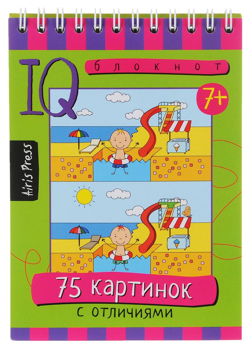 Айрис-пресс Обучающая игра 75 картинок с отличиями раннее развитие айрис пресс умный блокнот 75 раскрасок