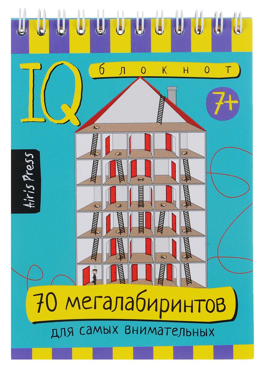 Айрис-пресс Обучающая игра 70 мегалабиринтов раннее развитие айрис пресс умный блокнот 75 лабиринтов