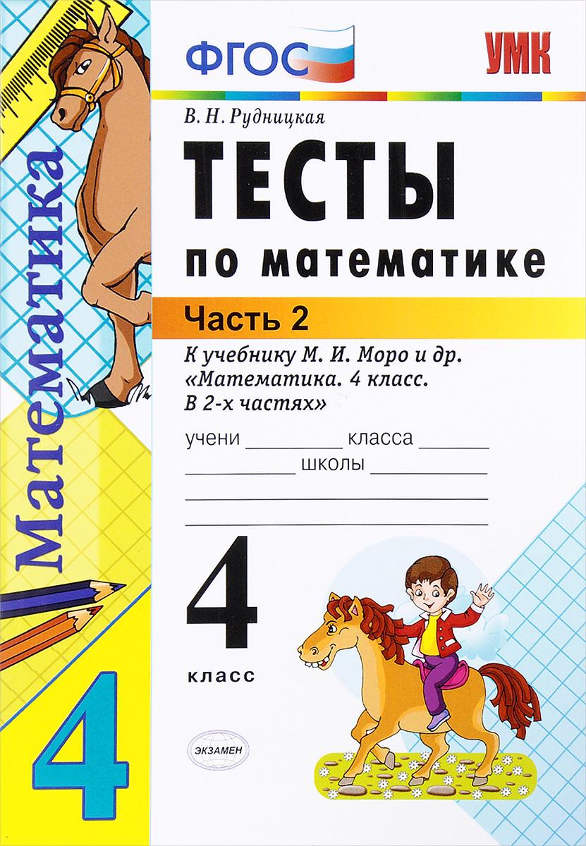 Математика. 4 класс. В 2 частях. Часть 2. Тесты к учебнику М. И. Моро