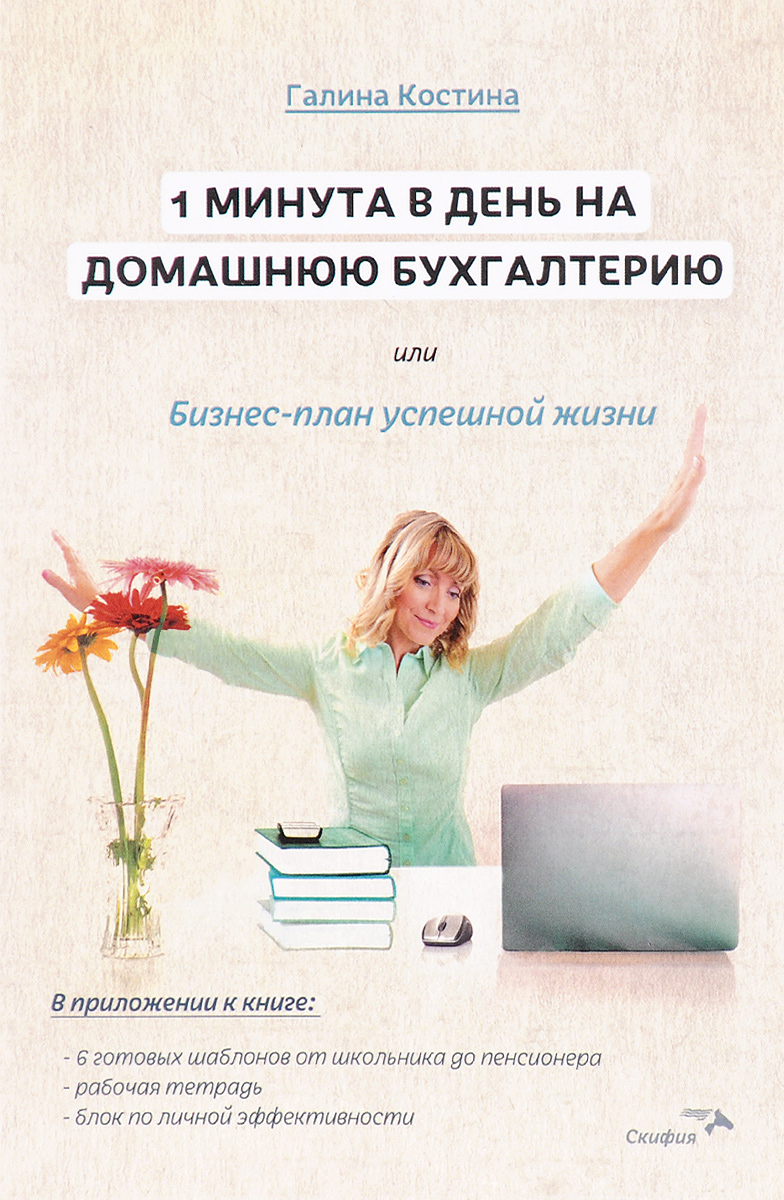 1 минута в день на домашнюю бухгалтерию, или Бизнес план успешной жизни