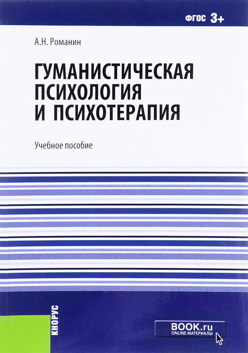 Гуманистическая психология и психотерапия. Учебное пособие