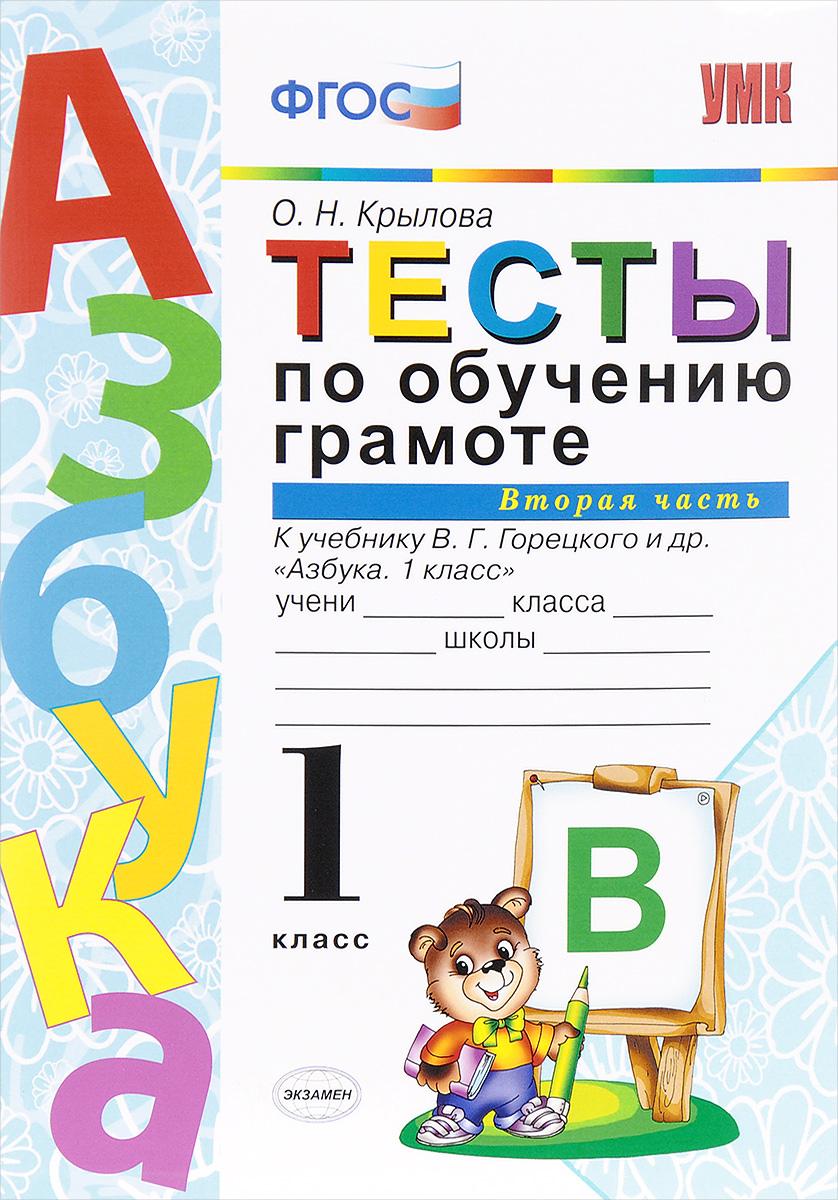 Тесты по обучению грамоте. 1 класс. К учебнику В. Г. Горецкого. Часть 2