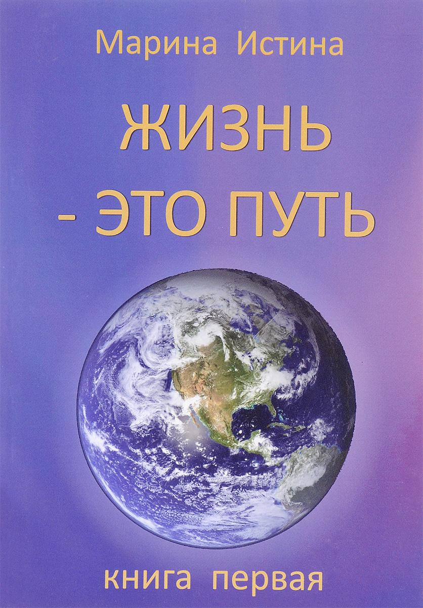 Жизнь - это путь. Книга 1. Марина Истина