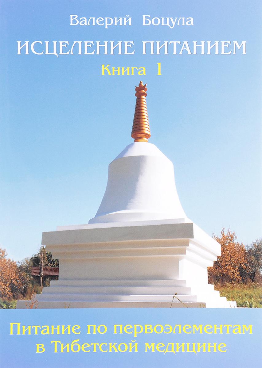 Исцеление питанием. Книга 1. Питание по Первоэлементам в тибетской медицине. Валерий Боцула