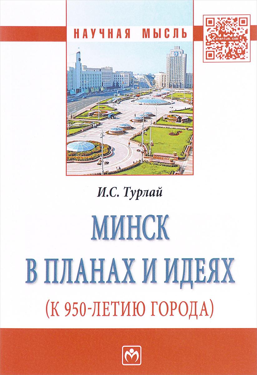 И. С. Турлай Минск в планах и идеях. К 950-летию города