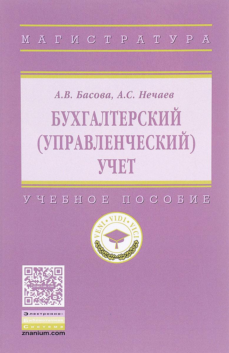 А. В. Басова , А. С. Нечаев Бухгалтерский (управленческий) учет