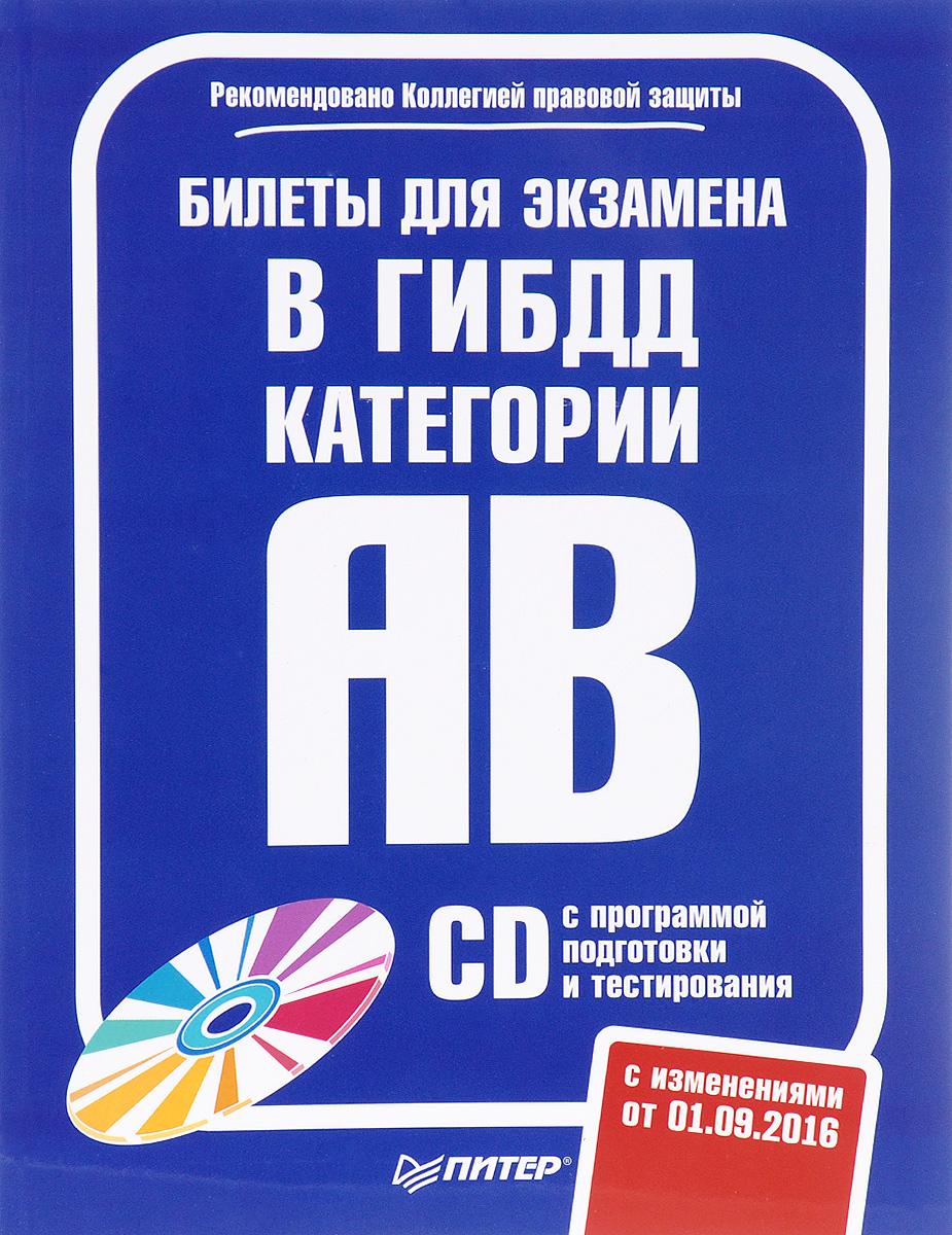 Билеты для экзамена в ГИБДД 2016. Категории А и B (+ CD-ROM) купить билеты бутырка в харькове
