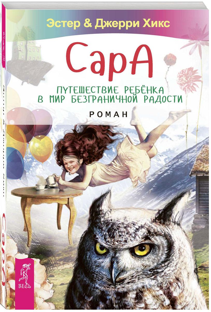 Обложка книги Сара. Путешествие ребенка в мир безграничной радости