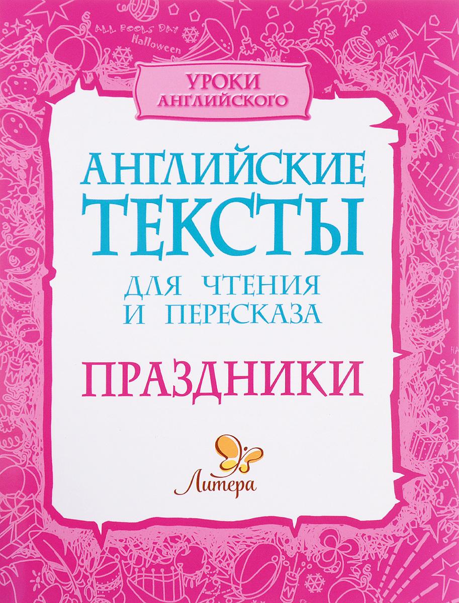 Е. А. Ганул, О. Ю. Коротченко Английские тексты для чтения и пересказа. Праздники