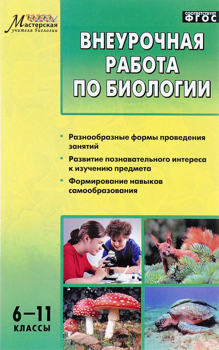 Внеурочная работа по биологии. 6-11 классы