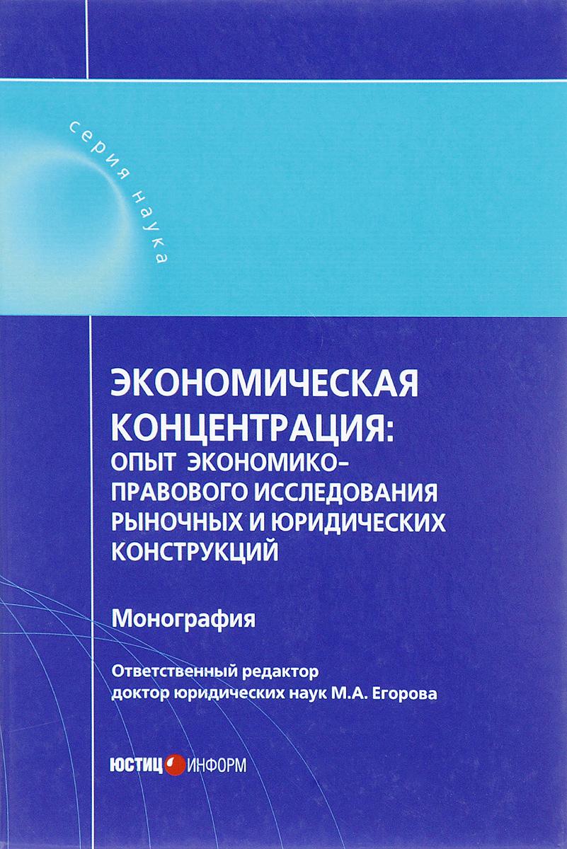 Экономическая концентрация. Опыт экономико-правового исследования рыночных и юридических конструкций