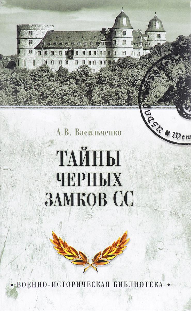 Тайны черных замков СС. А. В. Васильченко