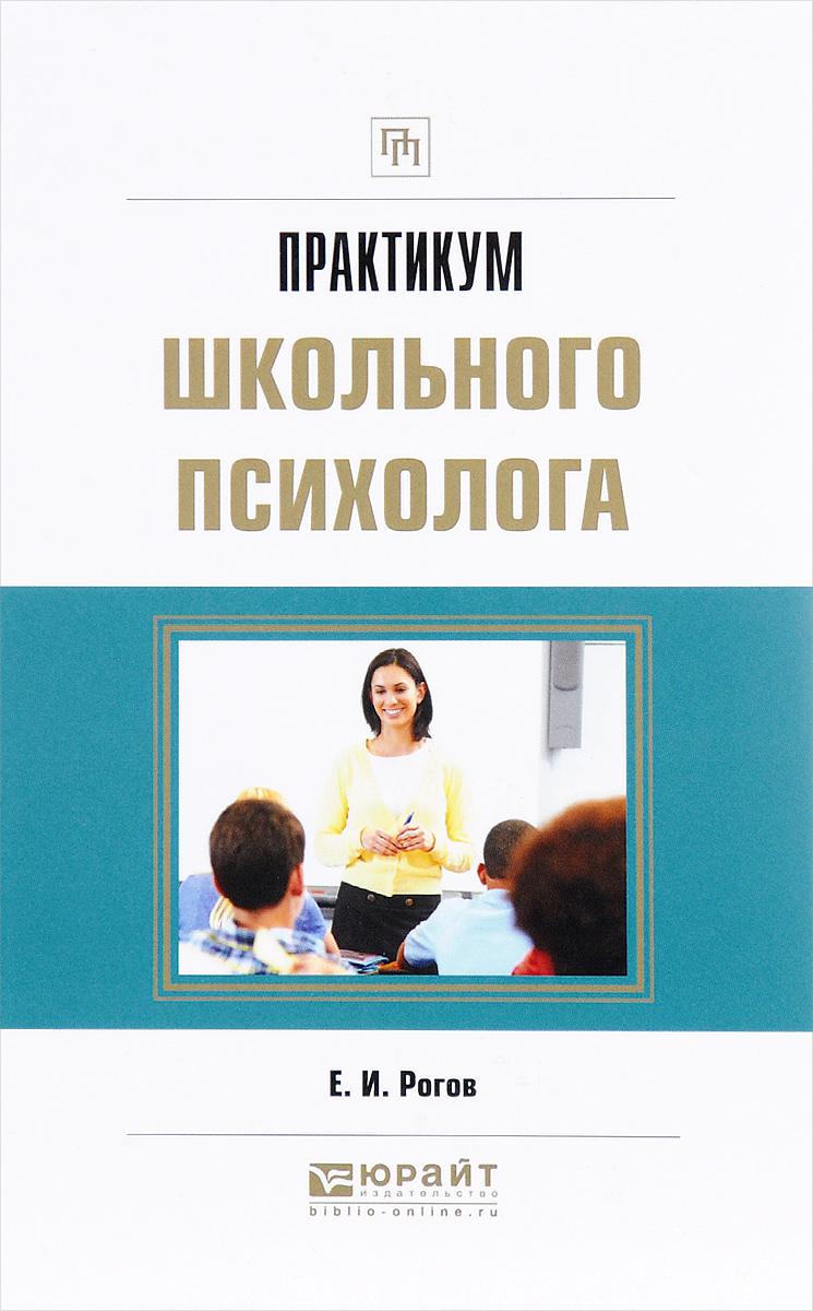 Е. И. Рогов. Практикум школьного психолога