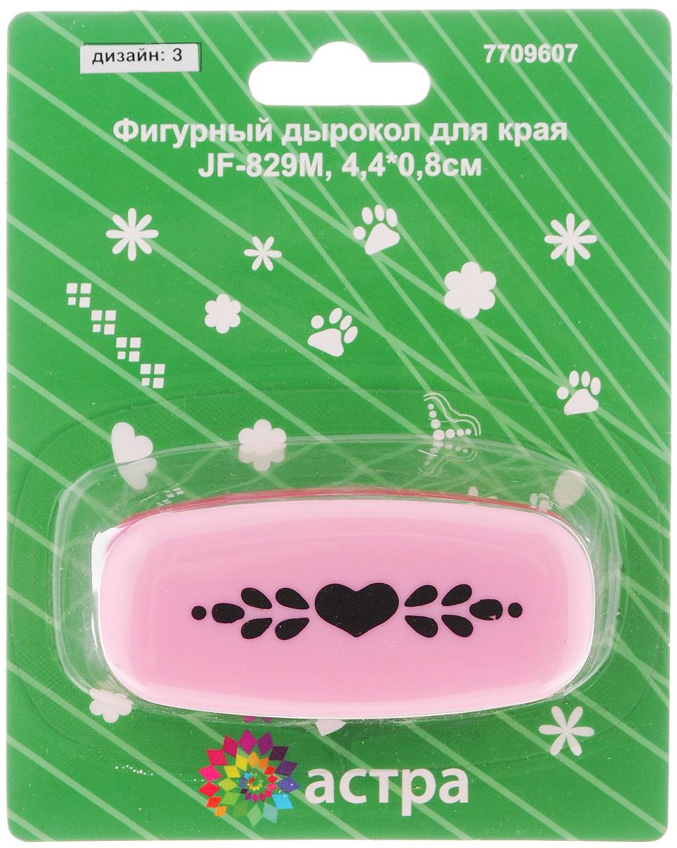 Дырокол фигурный Астра  Сердце , для края, цвет: розовый, №3 - Степлеры, дыроколы