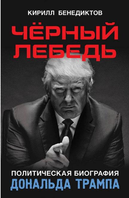 Черный лебедь. Политическая биография Дональда Трампа