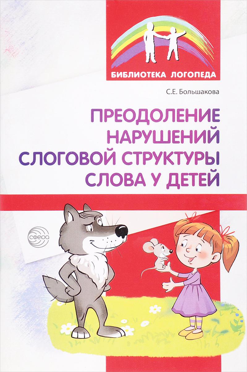 Светлана Большакова Преодоление нарушений слоговой структуры слова у детей. Методическое пособие