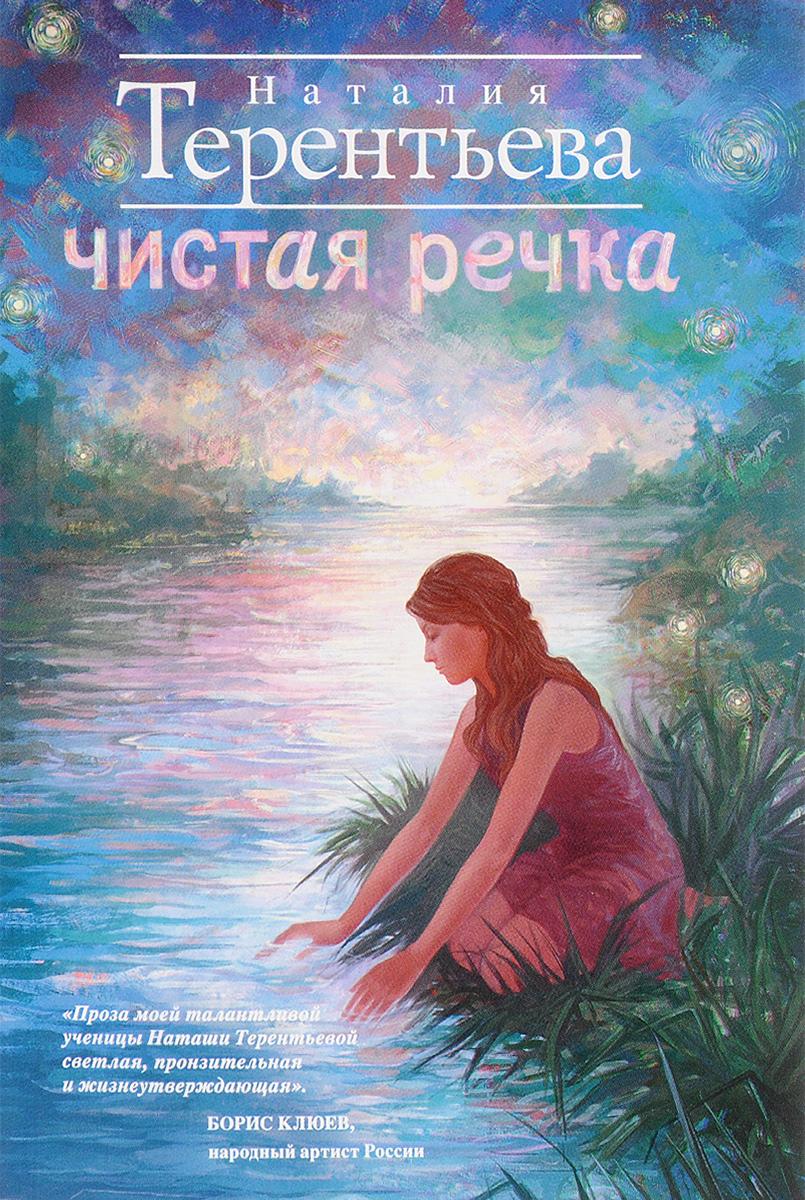 Наталья Терентьева Чистая речка ромов анатолий сергеевич совсем другая тень