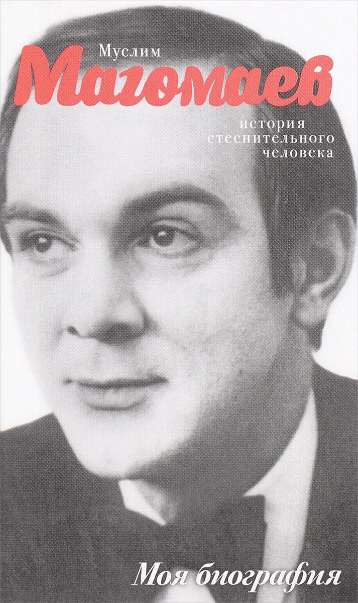 Муслим Магомаев. История стеснительного человека