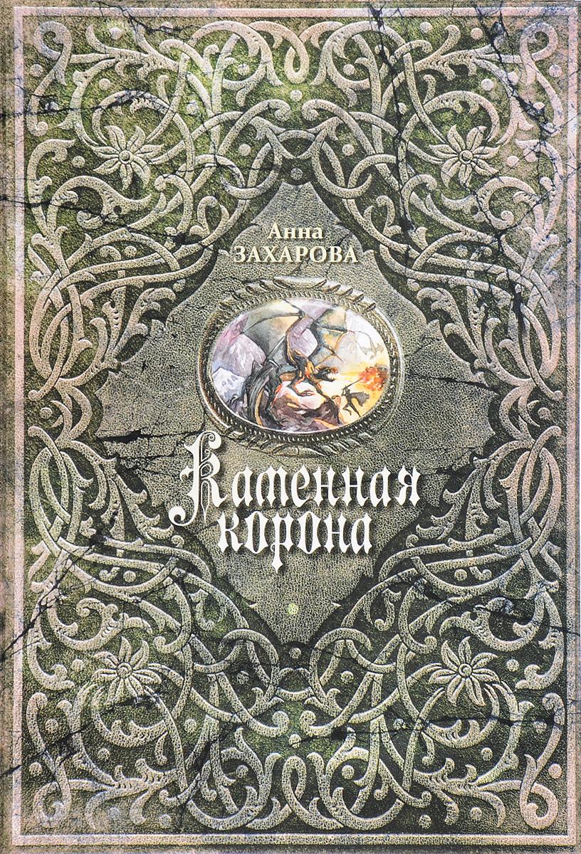 Анна Захарова Каменная корона мария заболотская рыжая племянница лекаря