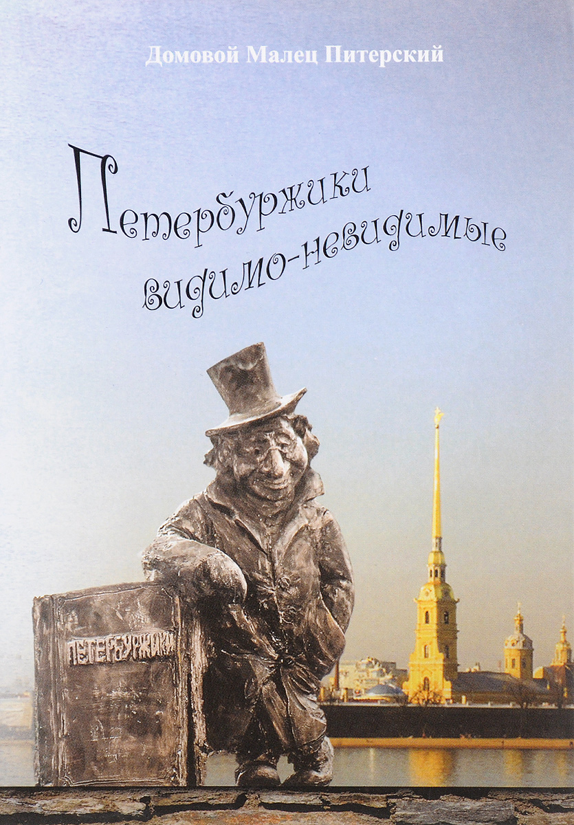 Домовой Малец Питерский Петербуржики видимо-невидимые