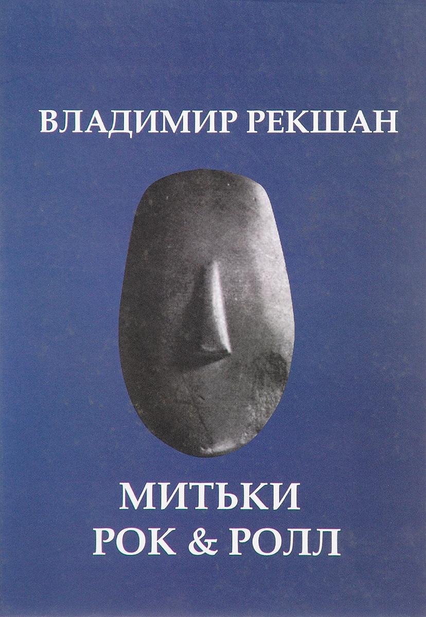 Владимир Рекшан Митьки Rock & Roll. Сборник найк владивосток