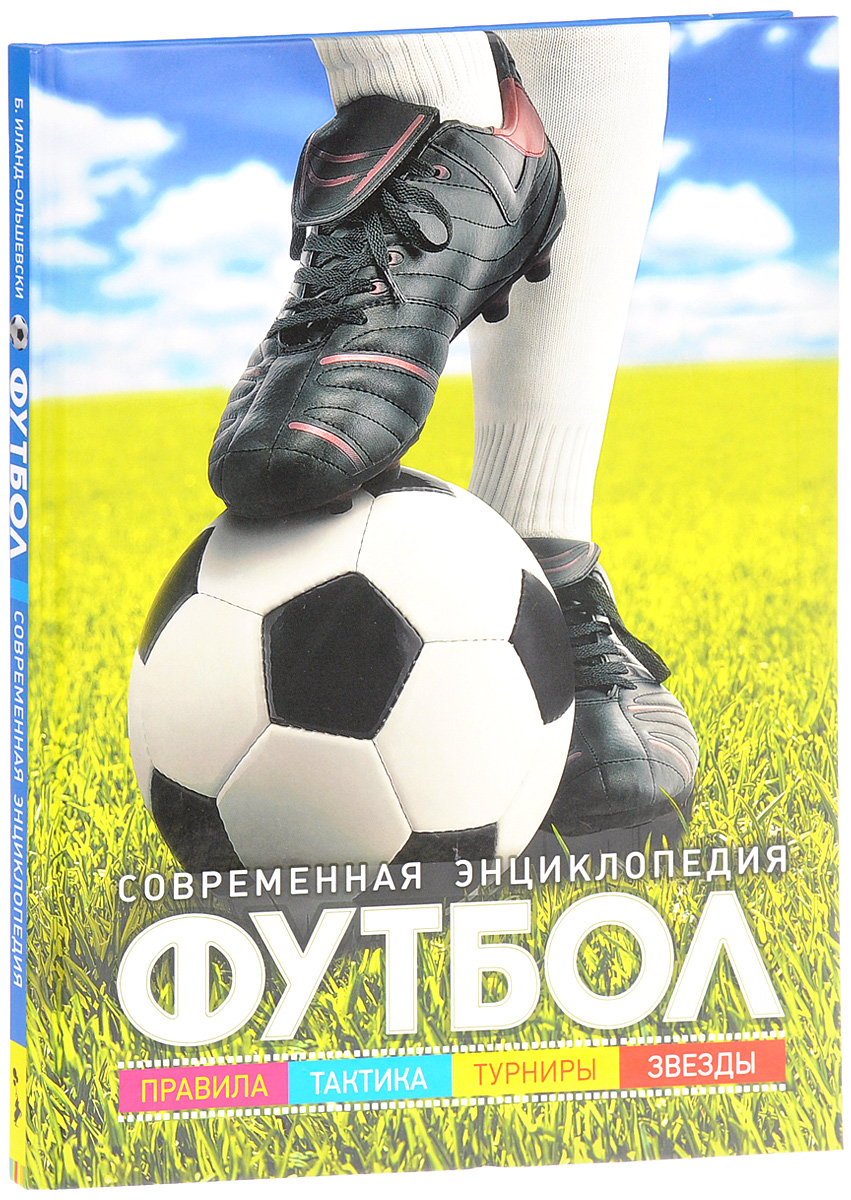 Футбол. Современная энциклопедия. Барбара Иланд-Ольшевски