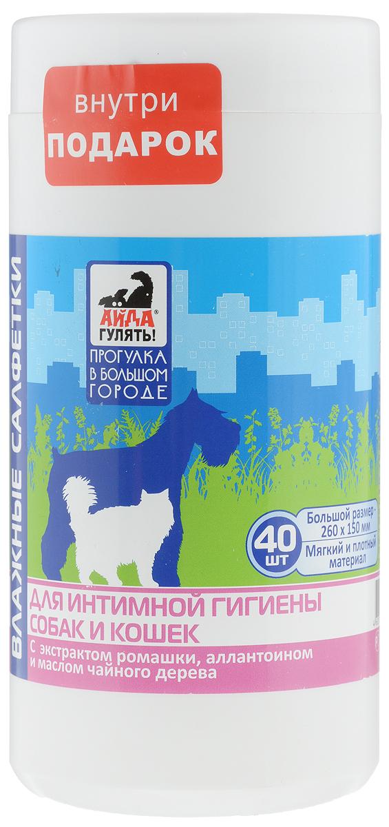 Салфетки влажные для собак и кошек Айда гулять, для интимной гигиены, 40 шт49504_салфеткиВлажные салфетки Айда гулять простой и безопасный способ поддержания чистоты вашего питомца. Салфетки устраняют типичный запах в период течки, предотвращая повышенный интерес со стороны кобелей. Содержат экстракт ромашки, аллантоин и масло чайного дерева. Экстракт ромашки обладает гиппоалергенными, успокаивающими и противовоспалительными свойствами. Аллантоин снимает зуд и раздражение, смягчает и увлажняет кожу. Масло чайного дерева обладает бактерицидным действием, нейтрализует неприятные запахи естественных выделений.Состав: нетканный материал высокой плотности, вода, пропиленгликоль, трегалоза, ПЭГ-75 ланолин, кокамидопропилбетаин, экстракт ромашки, масло чайного дерева, аллантоин, кислота сорбиновая, имидазолидинилмочевина, полигексаметиленгуанадин, метилгидроксибензоат, тетрасодиум ЭДТА,пропилгидроксибензоат, парфюмерная композиция.Товар сертифицирован.