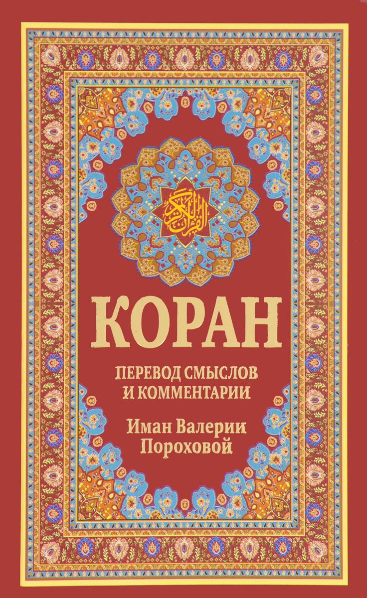 Мухаммад Саид Аль-Рошд Коран. Перевод смыслов и комментарии Имам Валерии Пороховой мухаммад хусайн табатабаи коран в исламе