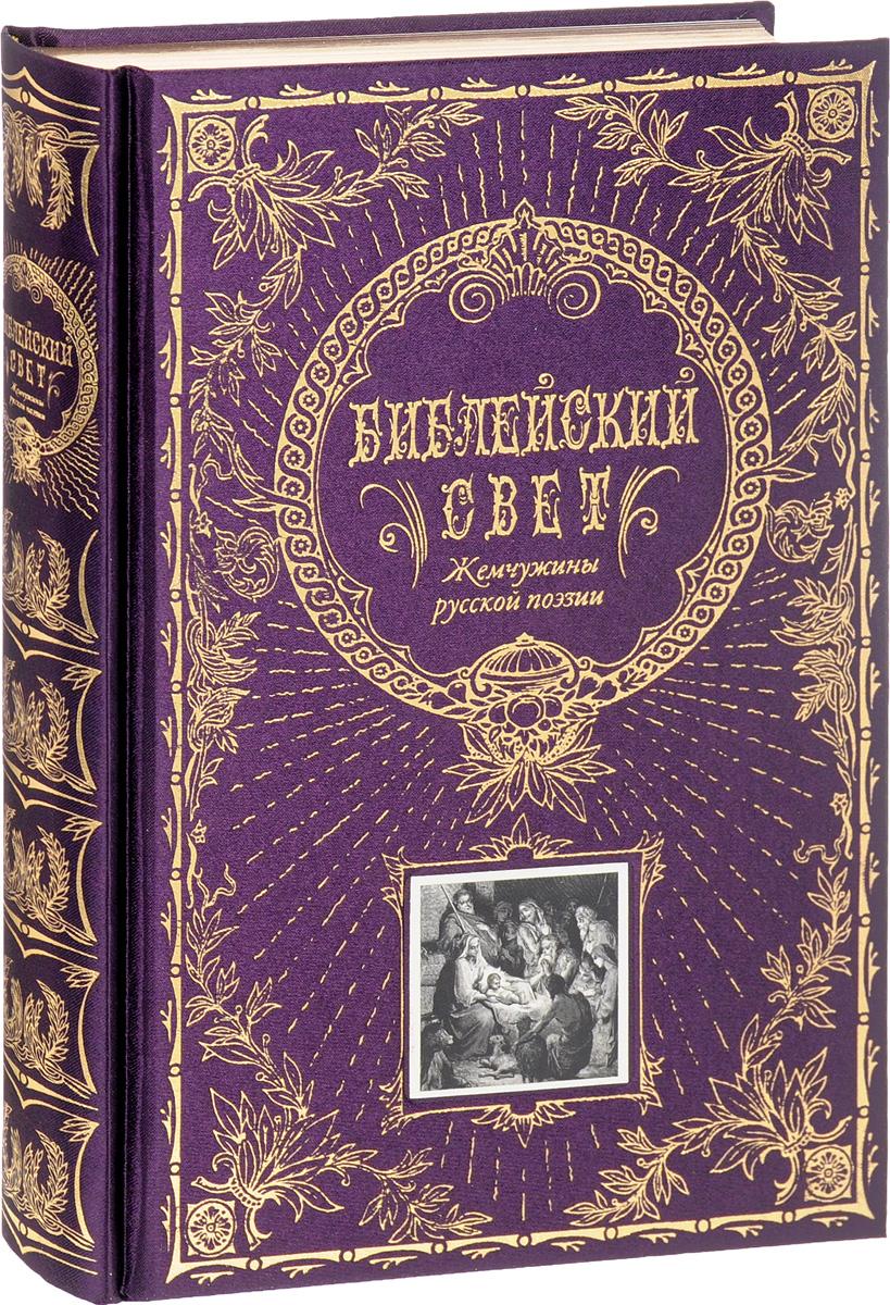 купить Библейский свет. Жемчужины русской поэзии по цене 1339 рублей