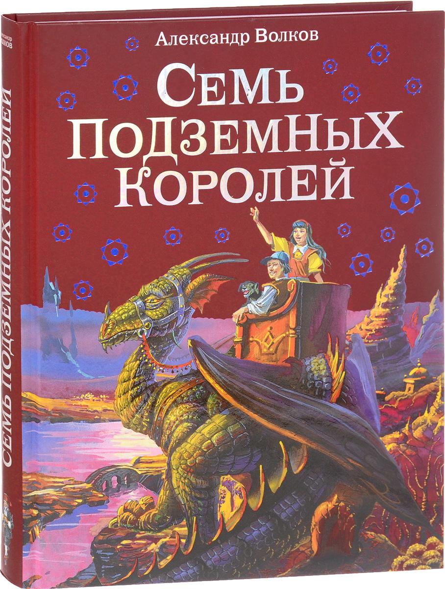 Александр Волков Семь подземных королей лия лин упади семь раз