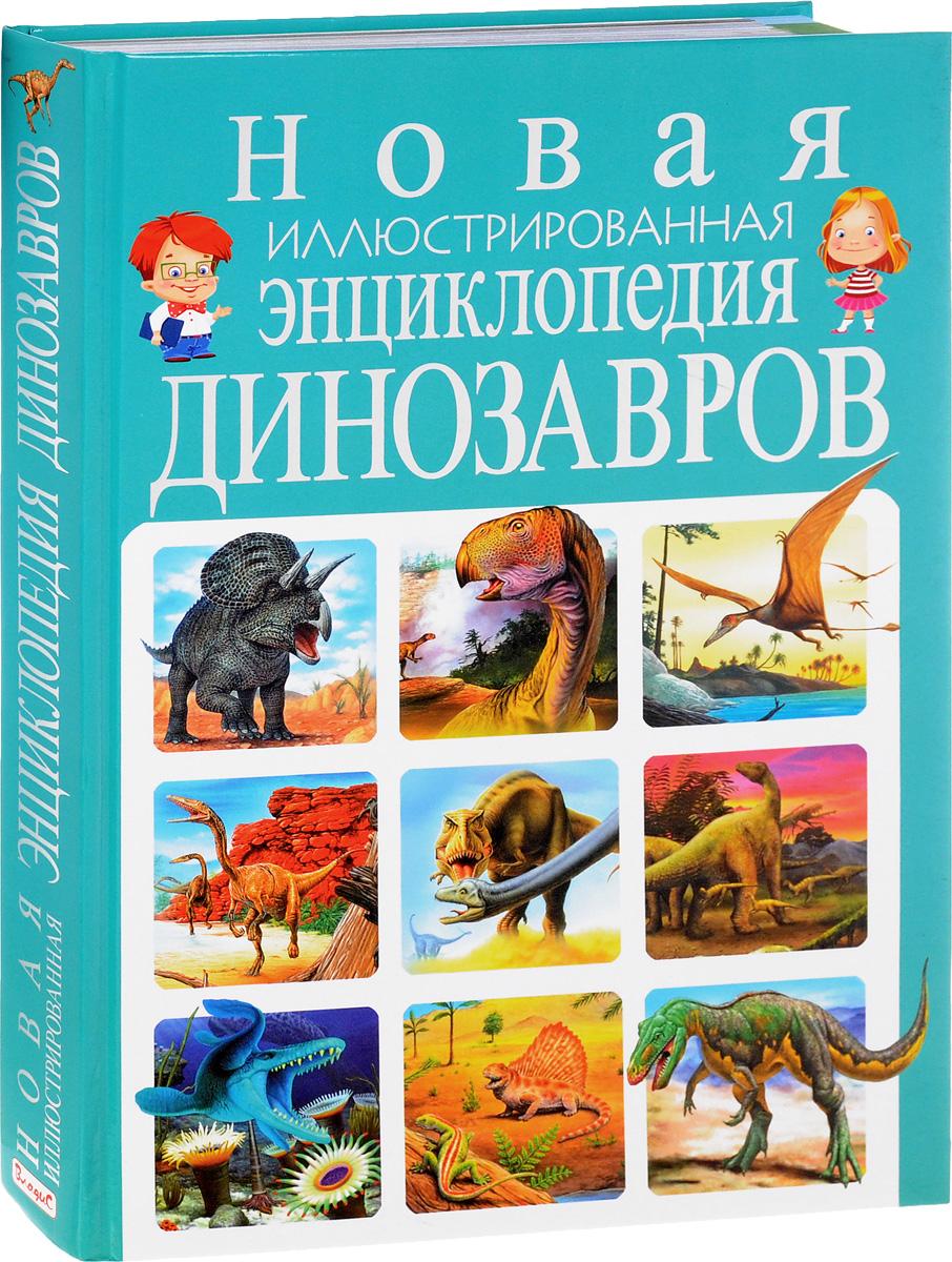 Новая иллюстрированная энциклопедия динозавров