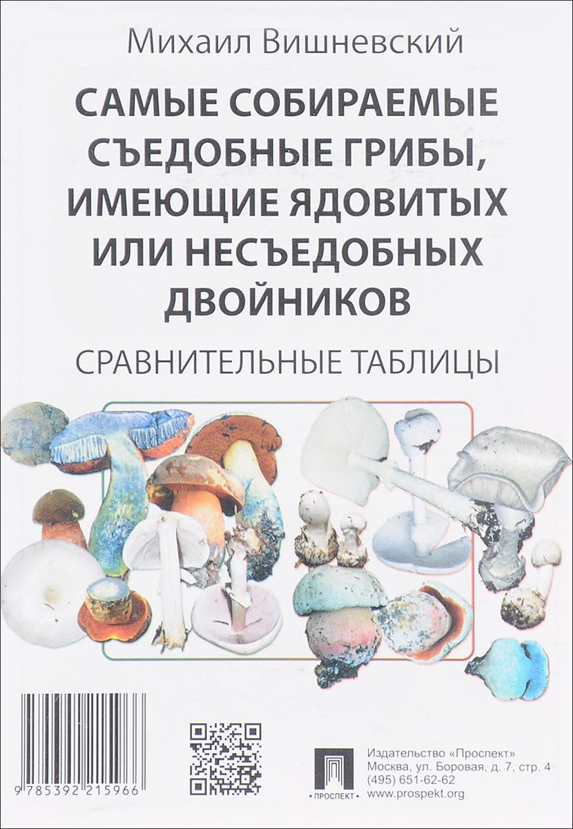 Михаил Вишневский. Самые собираемые съедобные грибы, имеющие ядовитых или несъедобных двойников. Сравнительные таблицы
