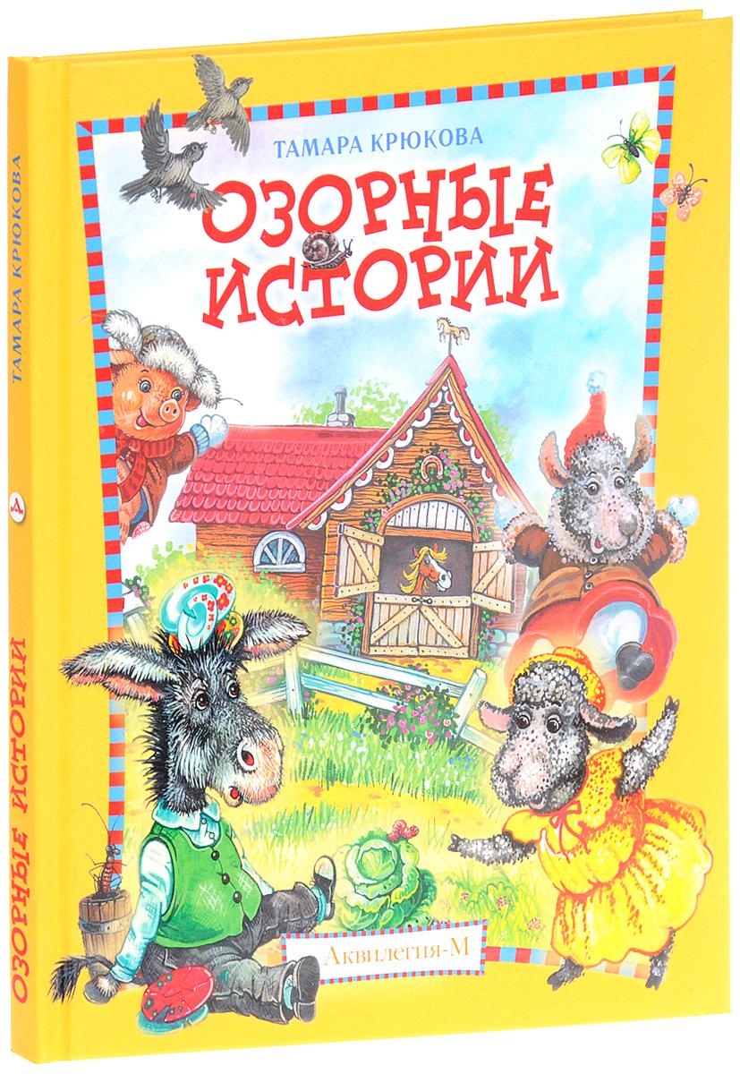 Тамара Крюкова Озорные истории лихачев д пер повесть временных лет