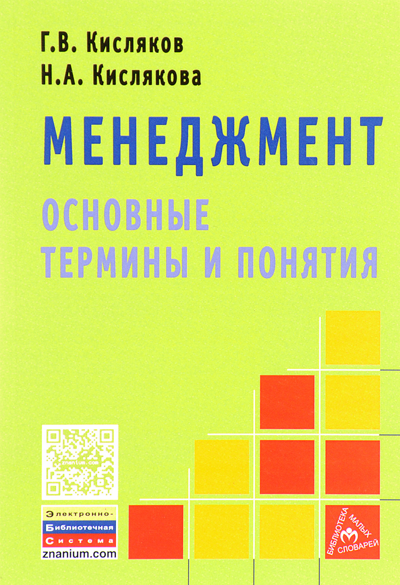 Г. В. Кисляков, Н. А. Кислякова Менеджмент. Основные термины и понятия