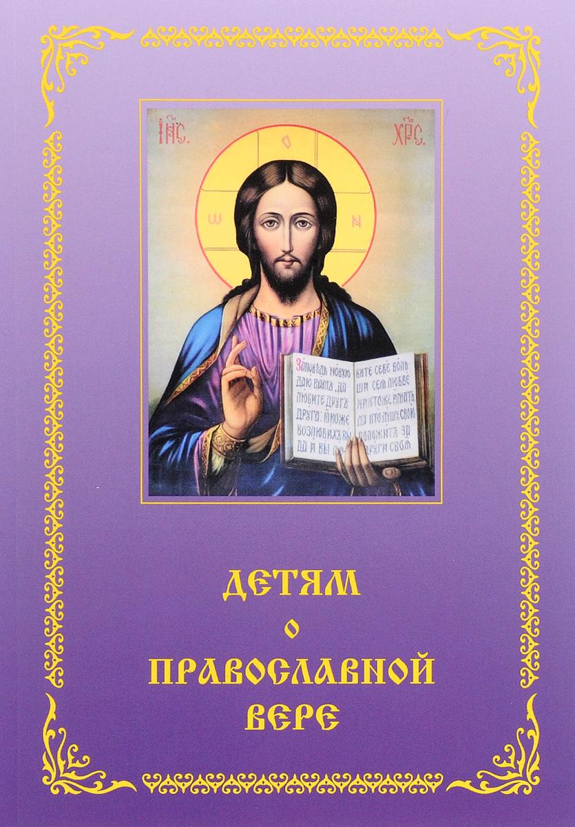 З. И. Зинченко Детям о Православной вере. Книга 4 все о православной вере