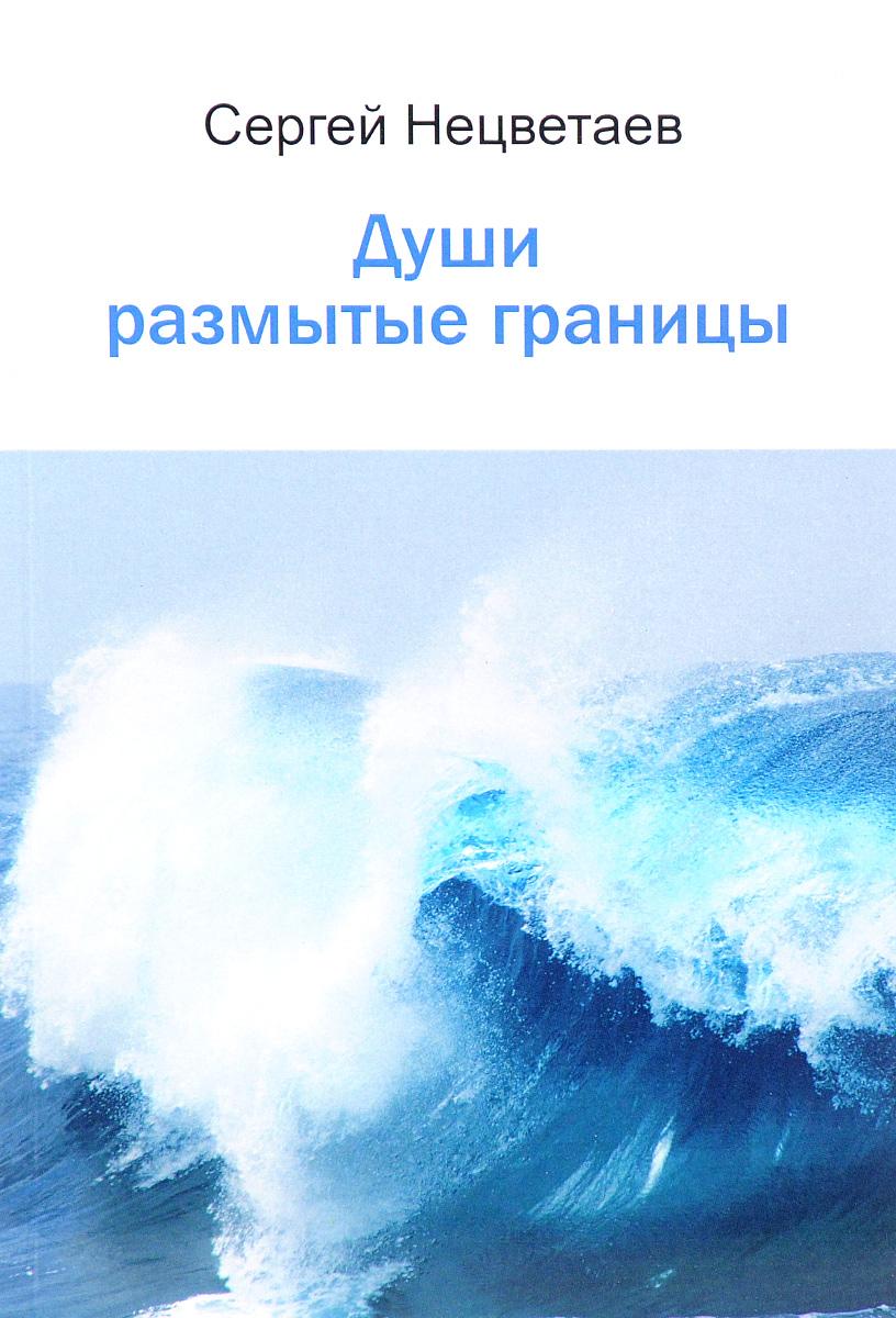 Сергей Нецветаев Души размытые границы