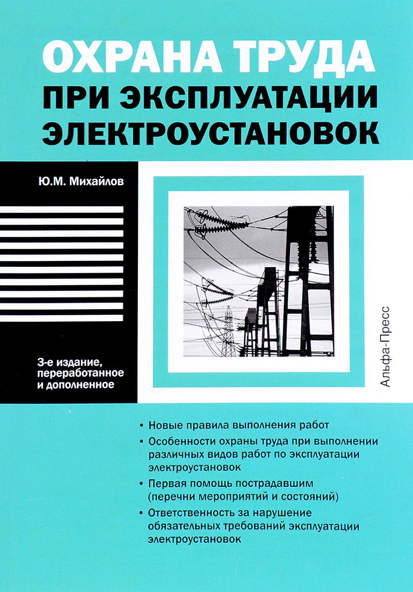 Zakazat.ru: Охрана труда при эксплуатации электроустановок. Ю. М. Михайлов